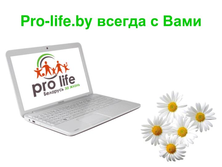 Pro-life.by