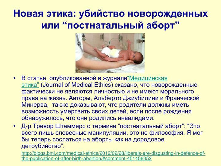 """Новая этика: убийство новорожденных или """"постнатальный аборт"""""""