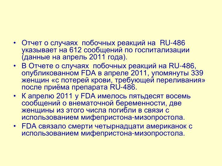 Отчет о случаях побочных реакций на RU-486 указывает на 612 сообщений по госпитализации (данные на апрель 2011 года).