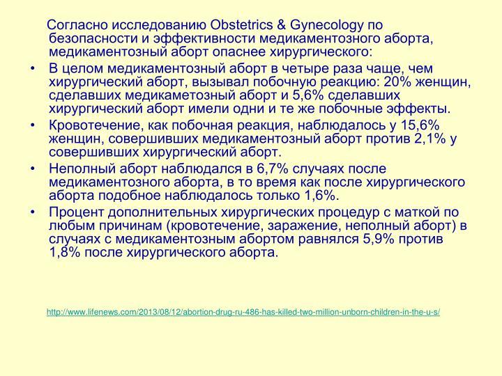 Согласно исследованию Obstetrics & Gynecology по безопасности и эффективности медикаментозного аборта, медикаментозный аборт опаснее хирургического: