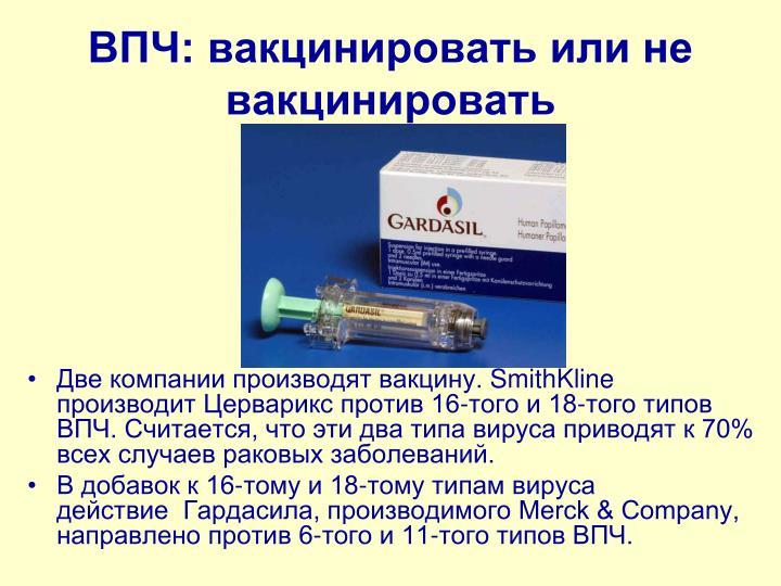 ВПЧ: вакцинировать или не вакцинировать