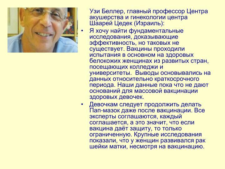 Узи Беллер, главный профессор Центра акушерства и гинекологии центра Шаарей Цедек (Израиль):