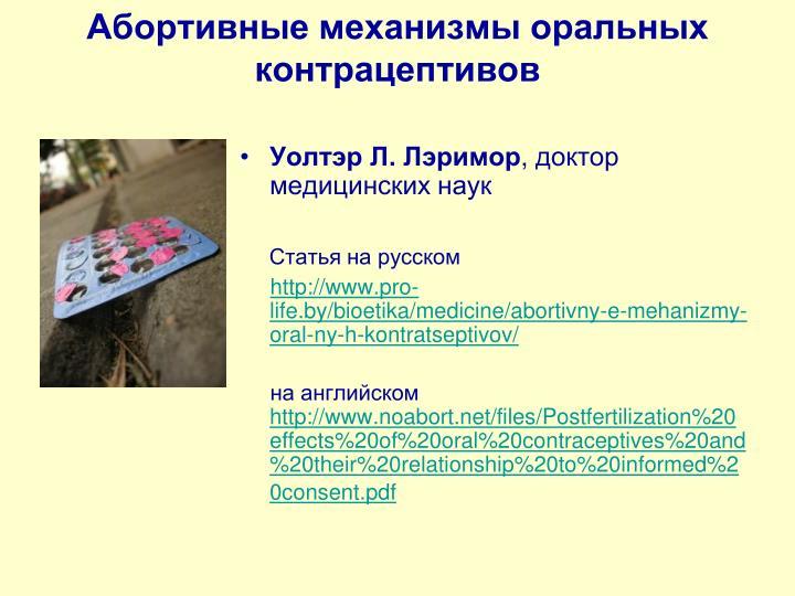Абортивные механизмы оральных контрацептивов