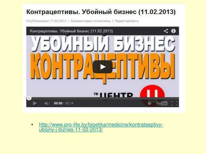 http://www.pro-life.by/bioetika/medicine/kontratseptivy-ubojny-j-biznes-11-02-2013/