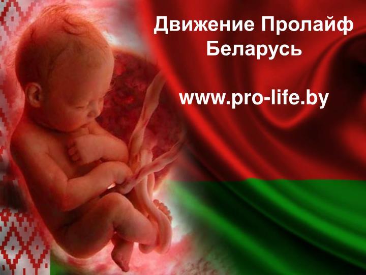 Движение Пролайф Беларусь