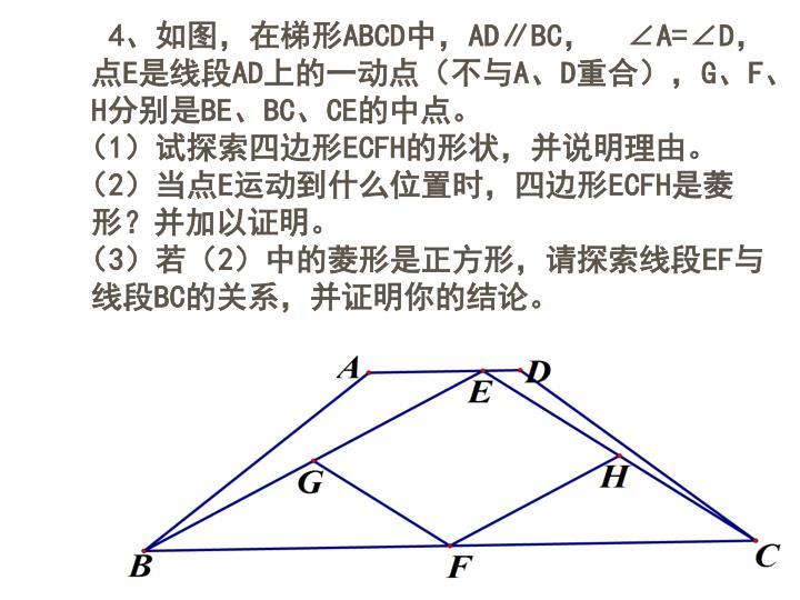 4、如图,在梯形