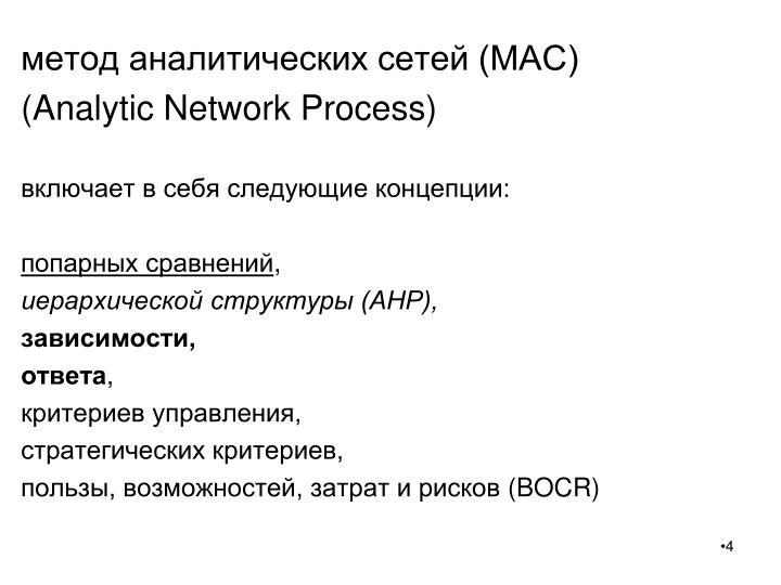 метод аналитических сетей (МАС)