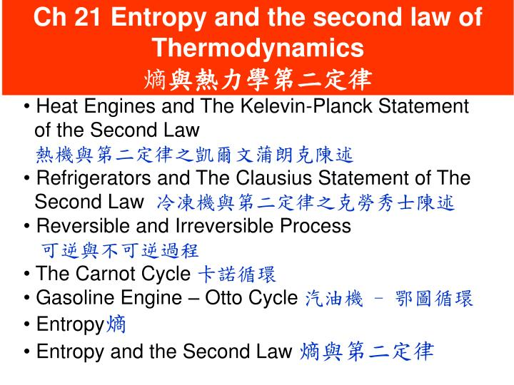 Ch 21 Entropy and the second law of Thermodynamics