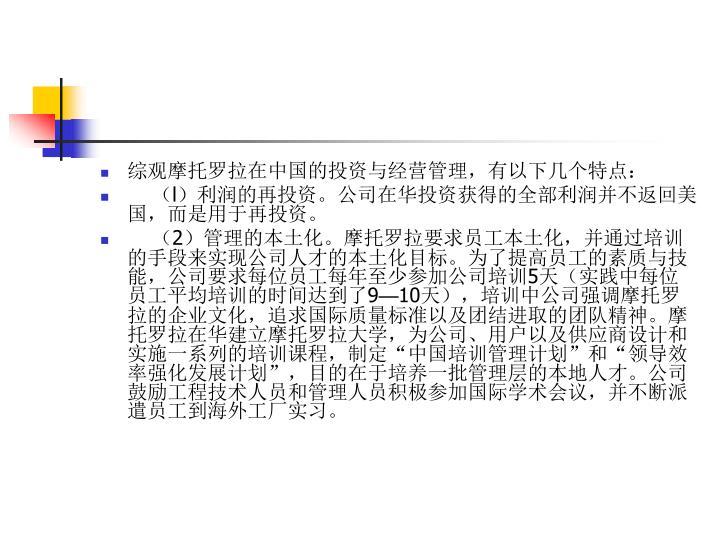 综观摩托罗拉在中国的投资与经营管理,有以下几个特点: