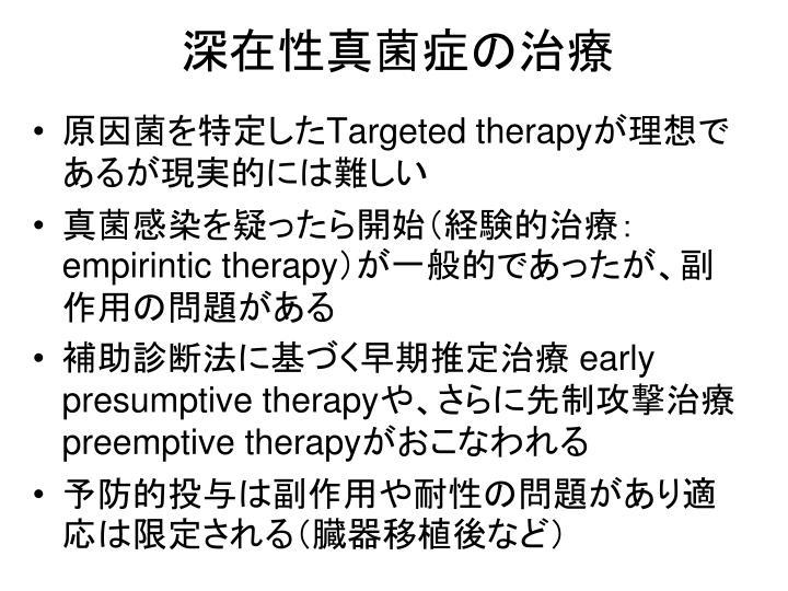 深在性真菌症の治療