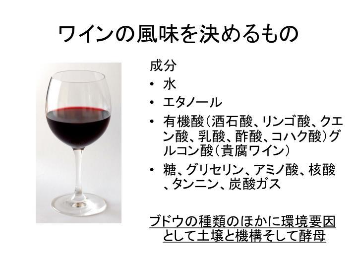 ワインの風味を決めるもの