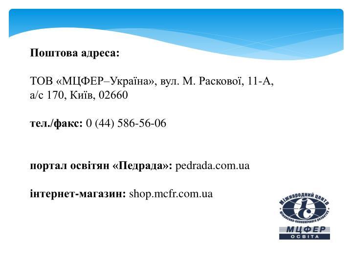 Поштова адреса: