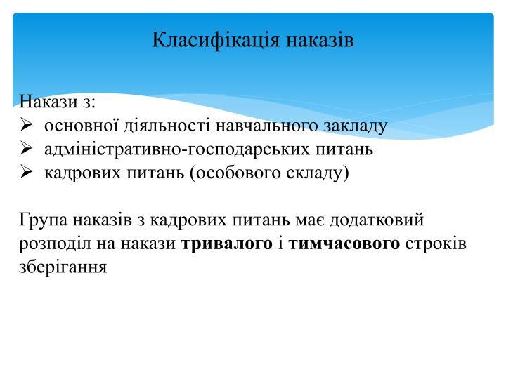 Класифікація наказів