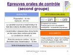 epreuves orales de contr le second groupe