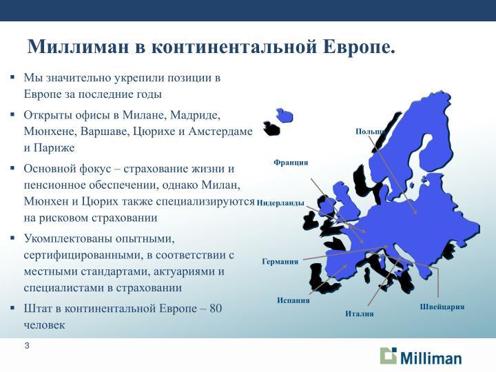 Миллиман в континентальной Европе.