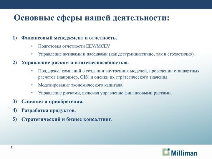 Основные сферы нашей деятельности