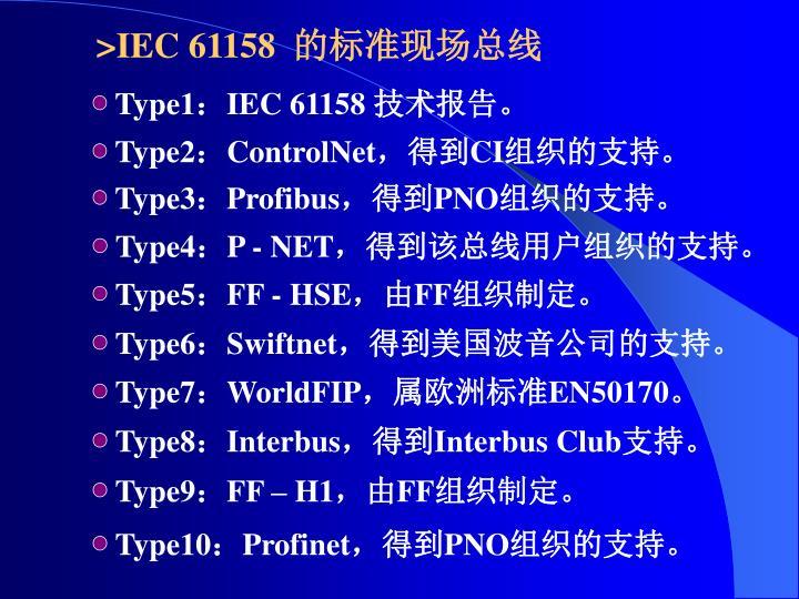 Type1:IEC 61158