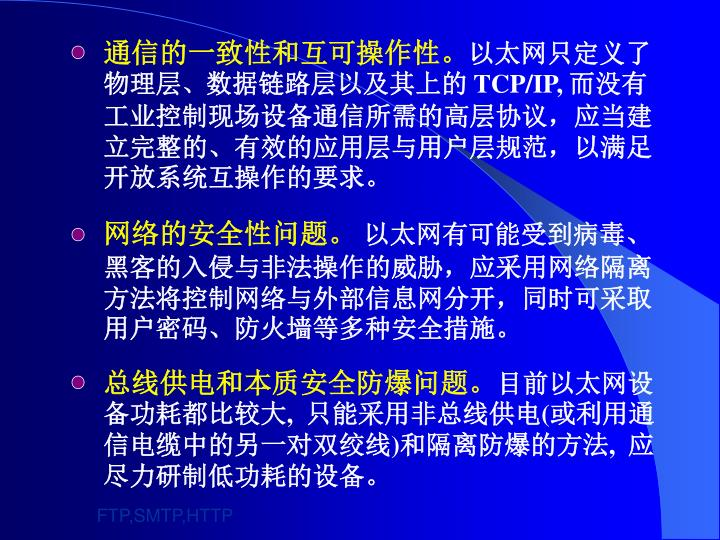 总线供电和本质安全防爆问题。