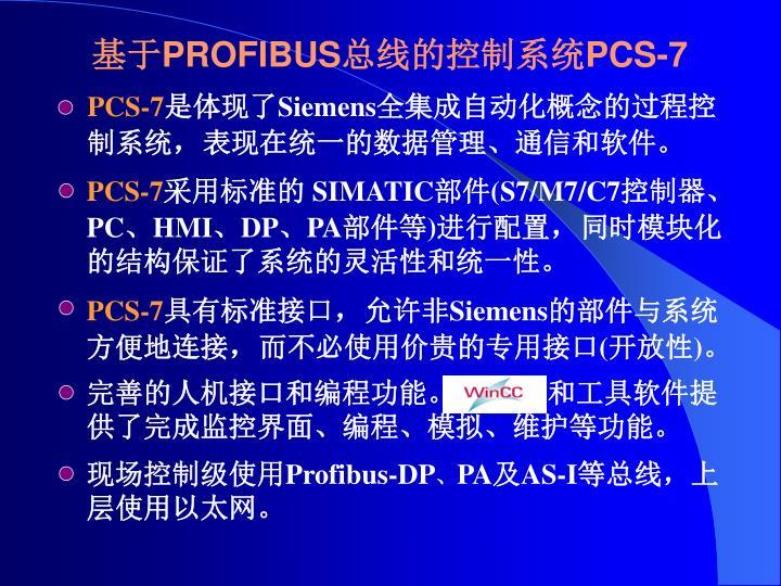 PCS-7