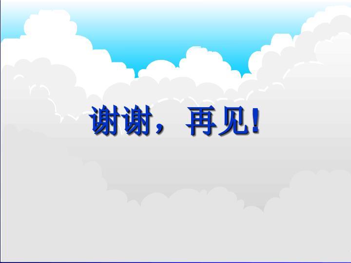 谢谢,再见!