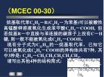 mcec 00 30