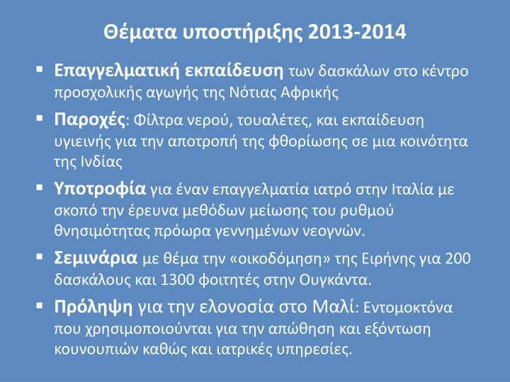 Θέματα υποστήριξης 2013-2014