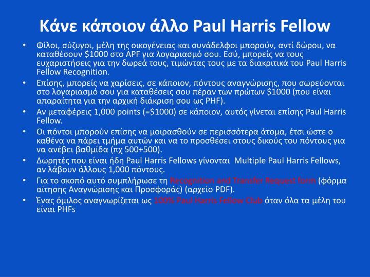 Κάνε κάποιον άλλο Paul Harris Fellow