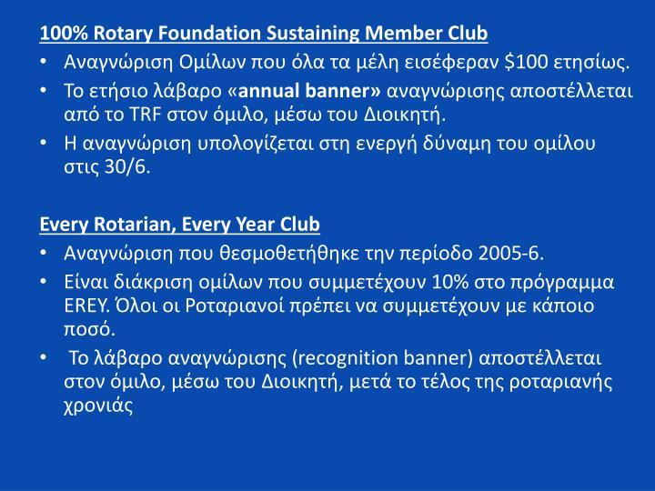 100% Rotary Foundation Sustaining Member Club