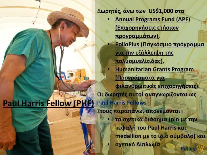 Δωρητές, άνω των  US$1,000 στα