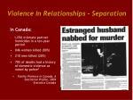 violence in relationships separation
