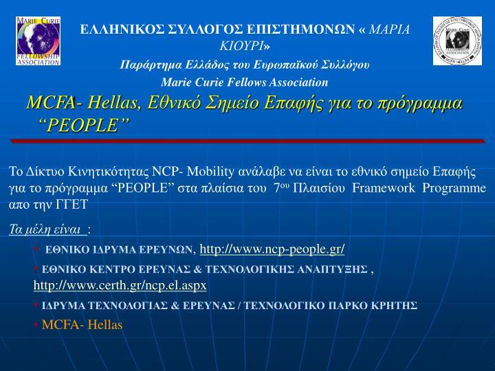 MCFA- Hellas,