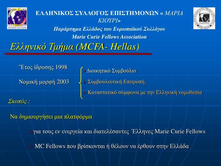 Ελληνικό Τμήμα