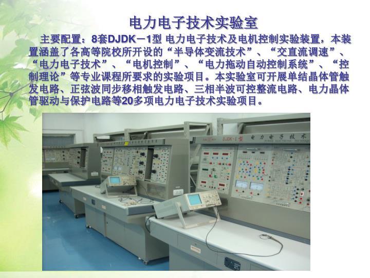 电力电子技术实验室