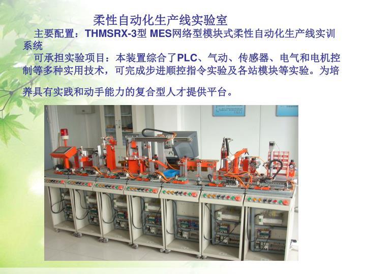 柔性自动化生产线实验室