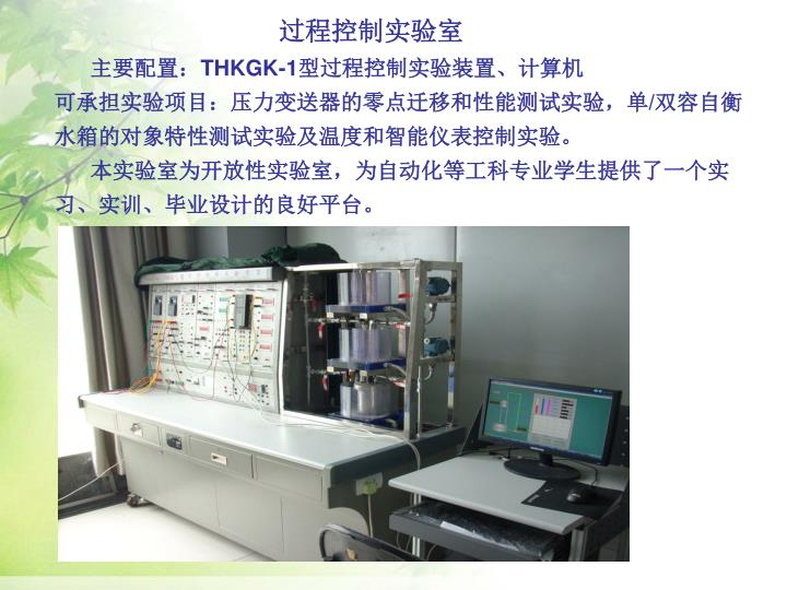 过程控制实验室