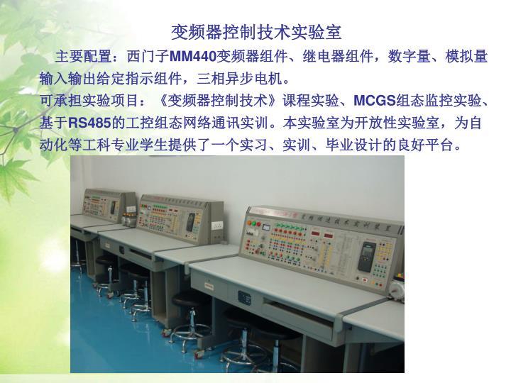 变频器控制技术实验室