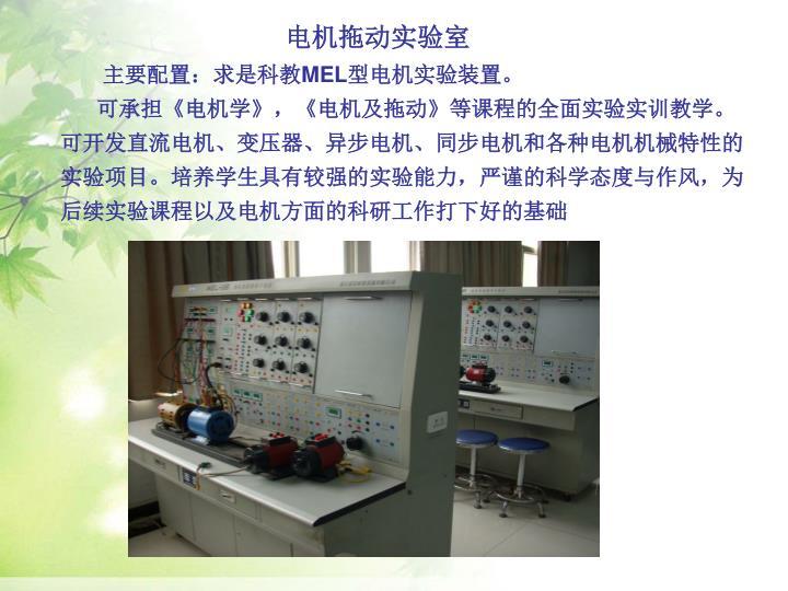 电机拖动实验室