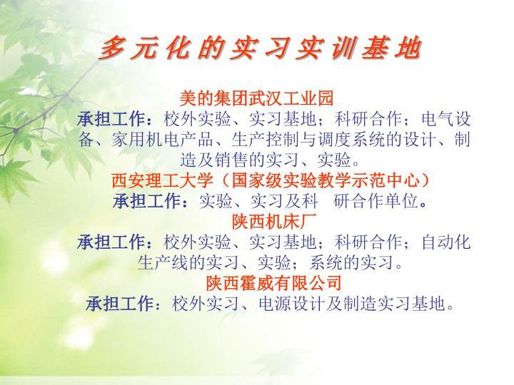 美的集团武汉工业园