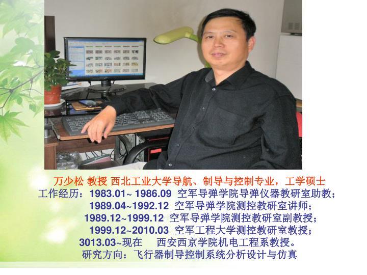 万少松 教授 西北工业大学导航、制导与控制专业,工学硕士