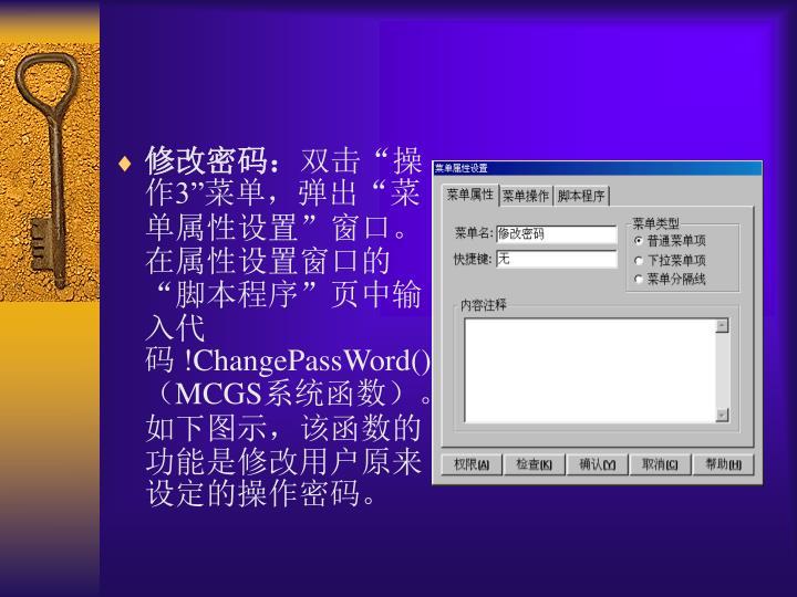 修改密码: