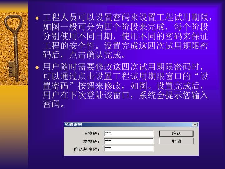 工程人员可以设置密码来设置工程试用期限,如图一般可分为四个阶段来完成,每个阶段分别使用不同日期,使用不同的密码来保证工程的安全性。设置完成这四次试用期限密码后,点击确认完成。