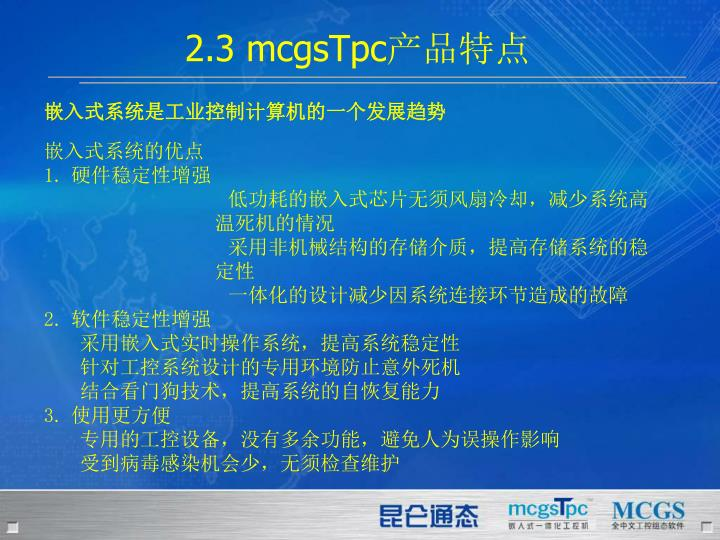 2.3 mcgsTpc
