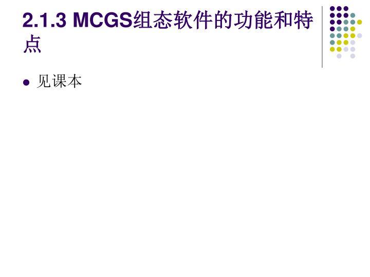 2.1.3 MCGS