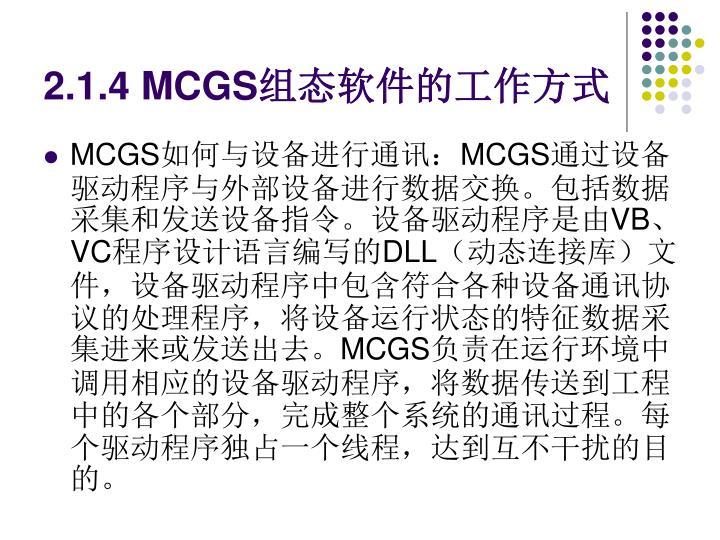 2.1.4 MCGS