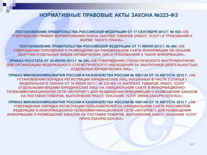 НОРМАТИВНЫЕ ПРАВОВЫЕ АКТЫ ЗАКОНА №223-ФЗ