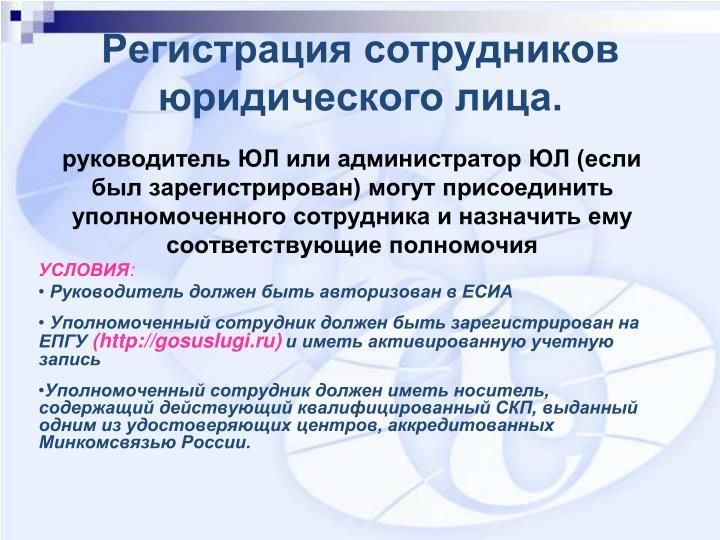 Регистрация сотрудников юридического лица.