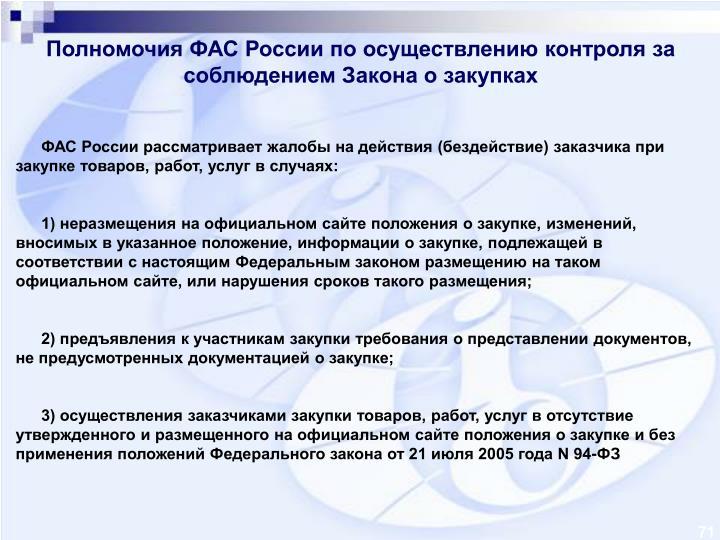 Полномочия ФАС России по осуществлению контроля за соблюдением Закона о закупках