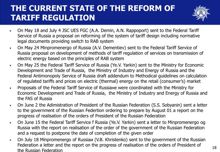 THE CURRENT STATE OF THE REFORM OF TARIFF REGULATION
