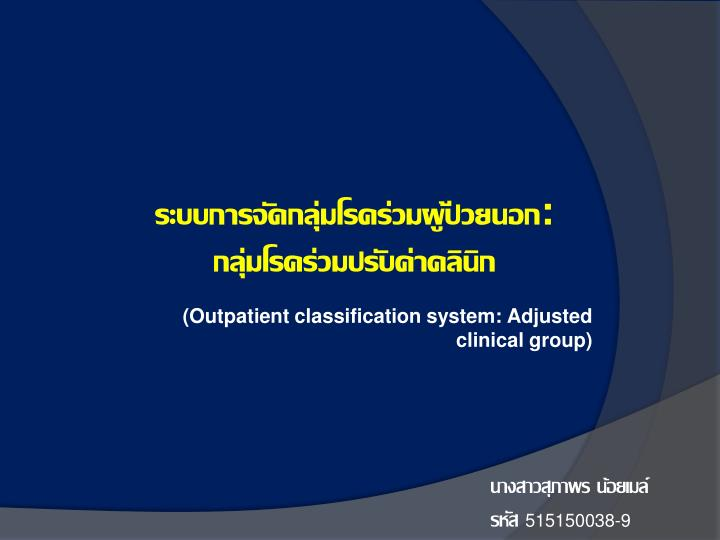 outpatient classification system adjusted clinical group