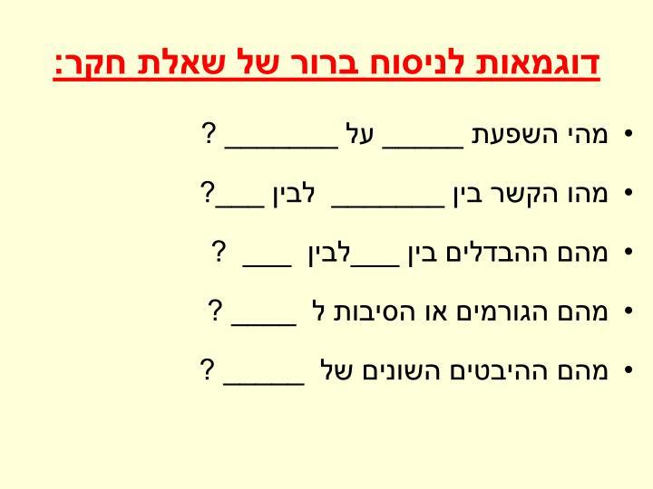 דוגמאות לניסוח ברור של שאלת חקר: